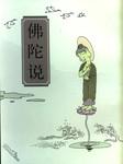 蔡志忠漫画漫画佛陀说