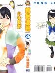 纯爱涂鸦漫画第35卷