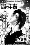 爱上坏坏的死神漫画2013-02季刊