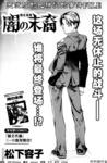 爱上坏坏的死神漫画2013-06季刊