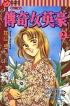 传奇女英豪漫画第2卷
