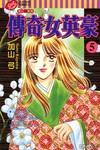 传奇女英豪漫画第5卷