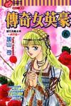 传奇女英豪漫画第6卷