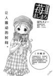 草莓棉花糖漫画11年1月号