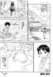 草莓棉花糖漫画11年3月号