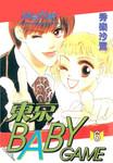 东京BabyGame漫画第6卷