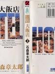 大饭店漫画第3卷