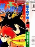 风中骑士团漫画第2卷