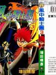 风中骑士团漫画第3卷