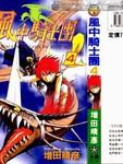 风中骑士团漫画第4卷