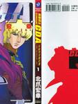 机动战士高达短篇集漫画第8卷