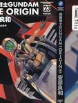 高达origin漫画第23卷
