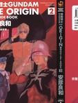 高达origin漫画官方GUIDE BOOK
