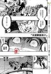 光速蒙面侠21漫画第330话