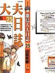 孤岛诊疗所漫画第25卷