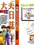 孤岛诊疗所漫画第23卷