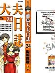 孤岛诊疗所漫画第24卷