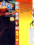 华丽咖喱食桌漫画第48卷