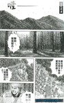 火凤燎原漫画第462回