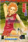 红色hero漫画第15卷