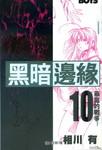 黑暗边缘漫画第10卷