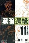黑暗边缘漫画第11卷