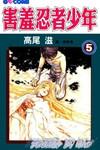 害羞忍者少年漫画第5卷