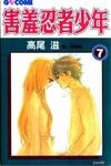 害羞忍者少年漫画第7卷