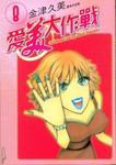 爱美大作战漫画第8卷
