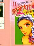 爱美大作战漫画第11卷