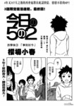 今日5年2班漫画复活版03