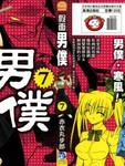 假面女佣卫士漫画第7卷