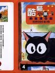 酷猫小黑的生活日记漫画第4卷