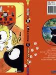酷猫小黑的生活日记漫画第5卷