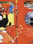酷猫小黑的生活日记漫画第6卷