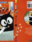 酷猫小黑的生活日记漫画第7卷