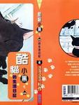 酷猫小黑的生活日记漫画第8卷