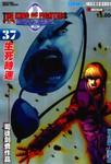 拳皇2000漫画第200037卷