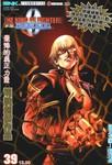 拳皇2000漫画第200039卷