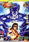 拳皇2003漫画第20039卷