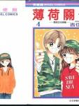 薄荷关系漫画第4卷