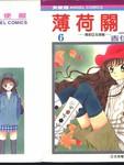 薄荷关系漫画第6卷