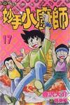 妙手小厨师漫画第17卷