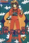 魔光迷影漫画第5卷