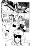 铳梦LO漫画第125话