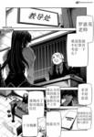 萌道鲜师漫画第80话