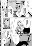 麻辣狂花漫画外传:第10话