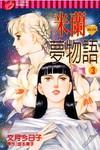米兰梦物语漫画第3卷