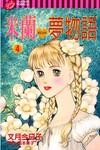 米兰梦物语漫画第4卷