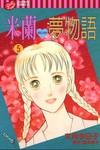 米兰梦物语漫画第5卷